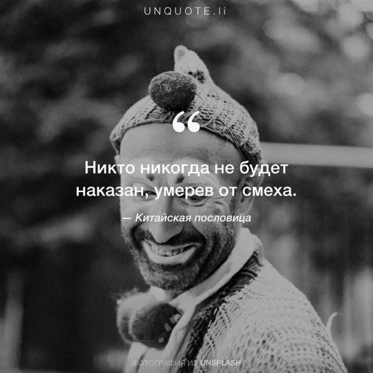 Фотографии от Unsplash Китайская пословица.