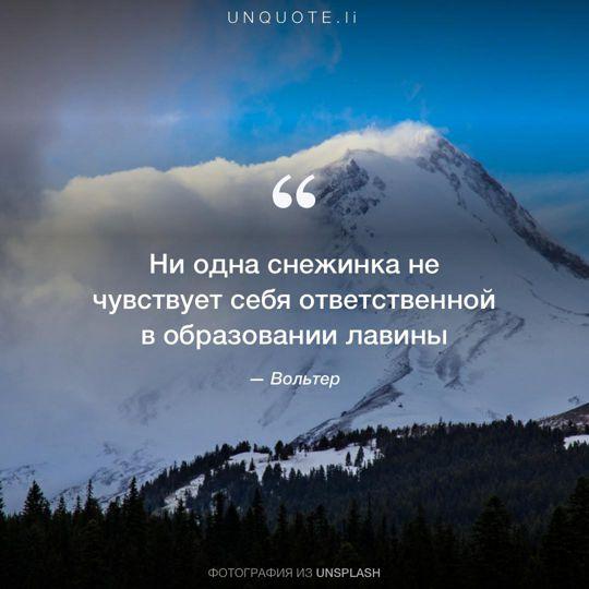 Фотографии от Unsplash цитата: Вольтер.