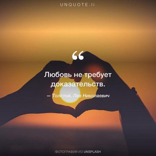 Фотографии от Unsplash цитата: Толстой, Лев Николаевич.
