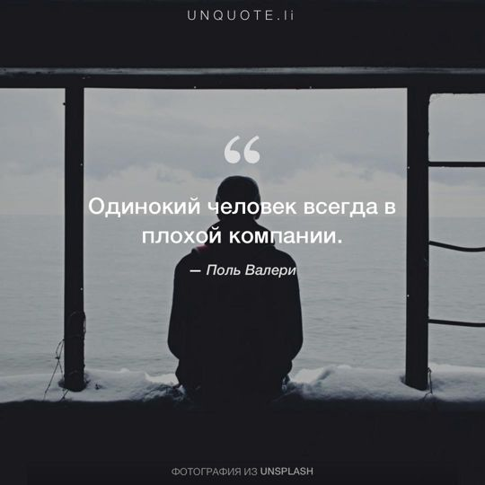 Фотографии от Unsplash цитата: Поль Валери.