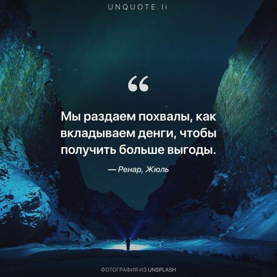 Фотографии от Unsplash цитата: Ренар, Жюль.