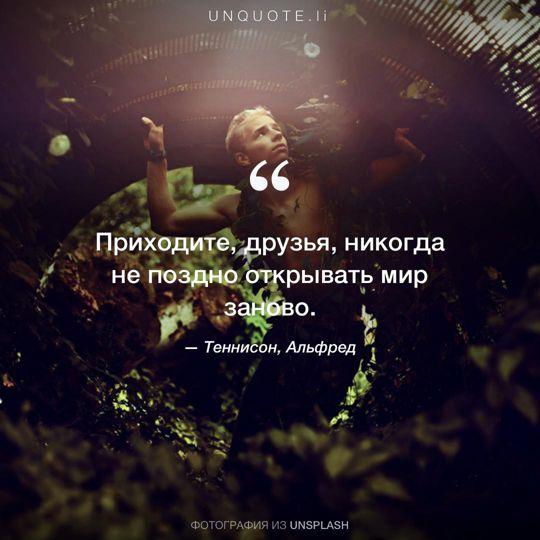Фотографии от Unsplash цитата: Теннисон, Альфред.