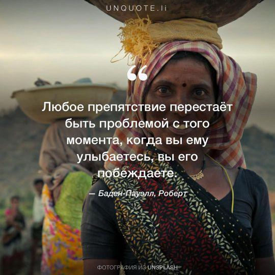 Фотографии от Unsplash цитата: Баден-Пауэлл, Роберт.