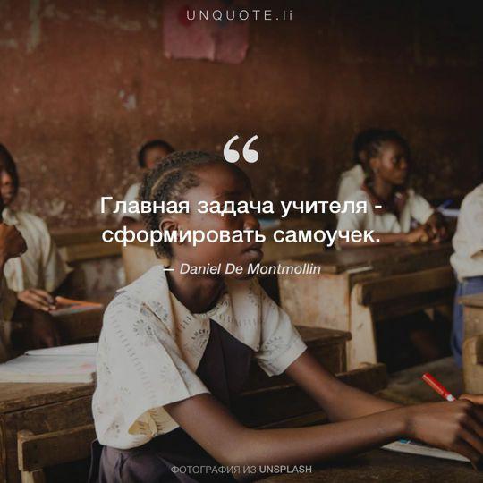 Фотографии от Unsplash цитата: Daniel De Montmollin.