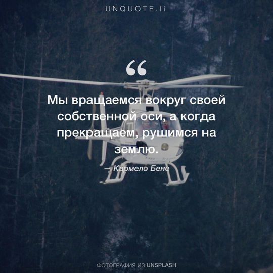 Фотографии от Unsplash цитата: Кармело Бене.
