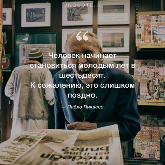 Фотографии от Unsplash цитата: Пабло Пикассо.