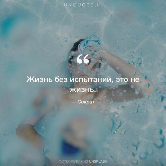 Фотографии от Unsplash цитата: Сократ.