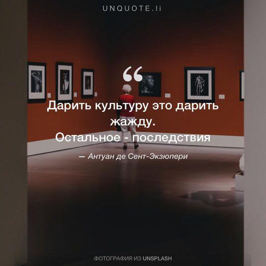 Фотографии от Unsplash цитата: Антуан де Сент-Экзюпери.