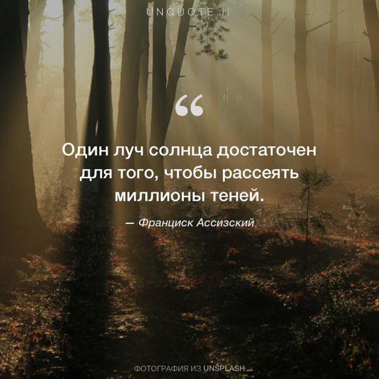Фотографии от Unsplash цитата: Франциск Ассизский.