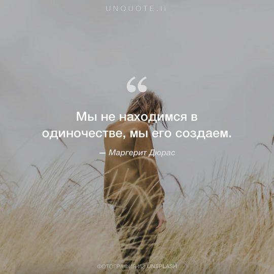 Фотографии от Unsplash цитата: Маргерит Дюрас.