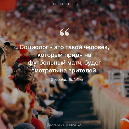 Фотографии от Unsplash цитата: Gesualdo Bufalino.