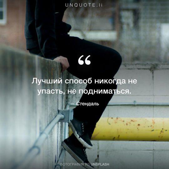 Фотографии от Unsplash цитата: Стендаль.