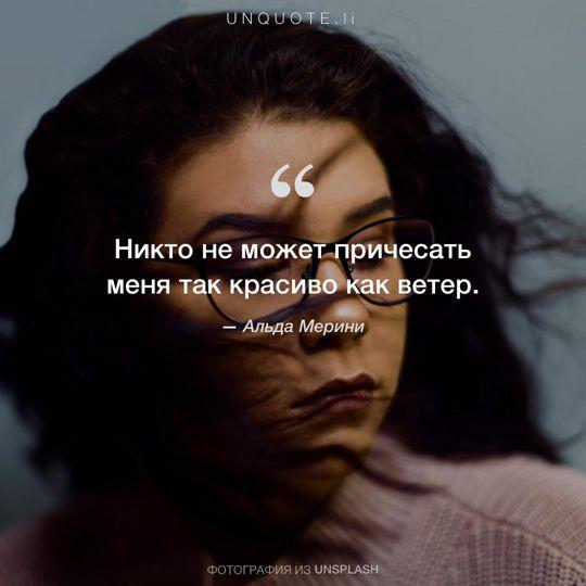 Фотографии от Unsplash цитата: Альда Мерини.