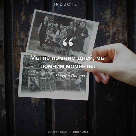 Фотографии от Unsplash цитата: Чезаре Павезе.