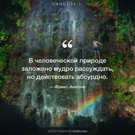 Фотографии от Unsplash цитата: Франс, Анатоль.