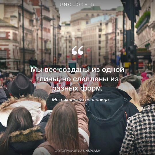 Фотографии от Unsplash Мексиканская пословица.