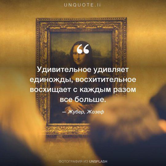 Фотографии от Unsplash цитата: Жубер, Жозеф.