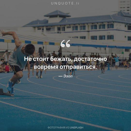 Фотографии от Unsplash цитата: Эзоп.