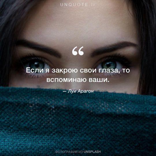 Фотографии от Unsplash цитата: Луи Арагон.