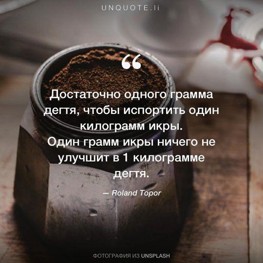 Фотографии от Unsplash цитата: Roland Topor.