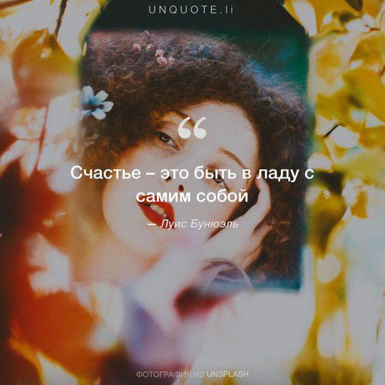 Фотографии от Unsplash цитата: Луис Бунюэль.