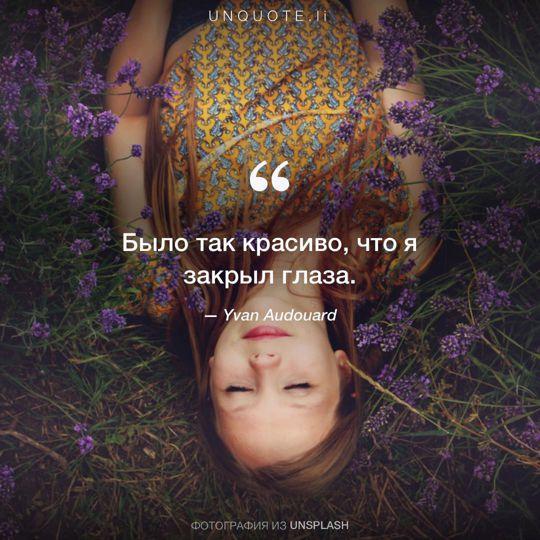 Фотографии от Unsplash цитата: Yvan Audouard.