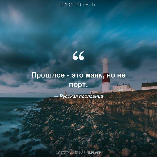Фотографии от Unsplash Русская пословица.