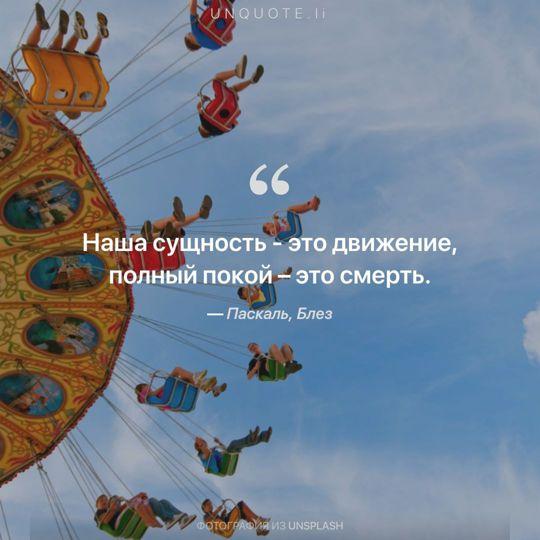 Фотографии от Unsplash цитата: Паскаль, Блез.