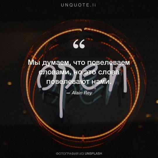 Фотографии от Unsplash цитата: Alain Rey.