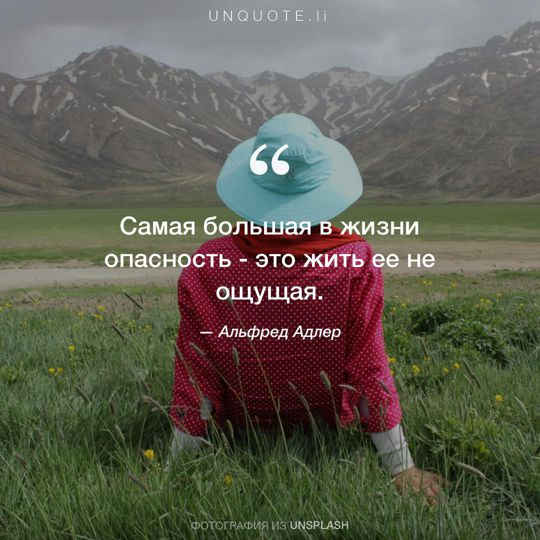 Фотографии от Unsplash цитата: Альфред Адлер.