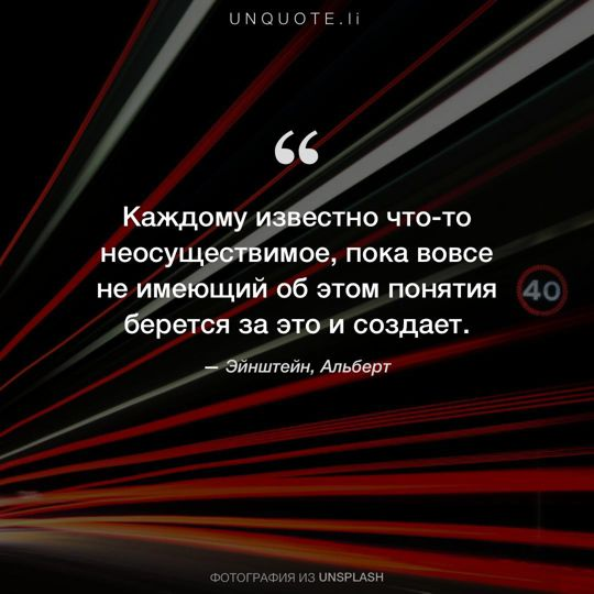 Фотографии от Unsplash цитата: Эйнштейн, Альберт.