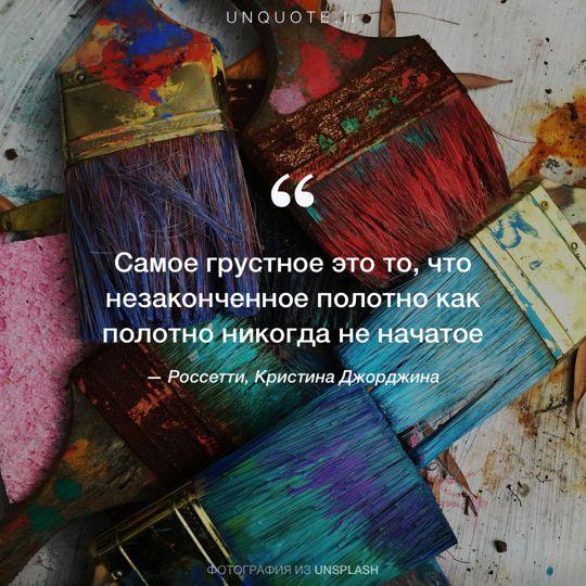 Фотографии от Unsplash цитата: Россетти, Кристина Джорджина.