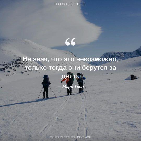 Фотографии от Unsplash цитата: Марк Твен.