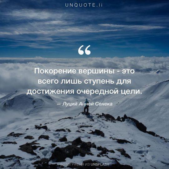 Фотографии от Unsplash цитата: Луций Анней Сенека.