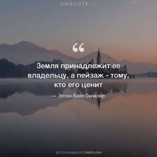Фотографии от Unsplash цитата: Эптон Билл Синклер.