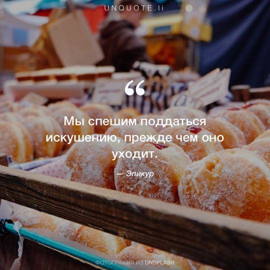 Фотографии от Unsplash цитата: Эпикур.