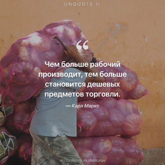 Фотографии от Unsplash цитата: Карл Маркс.