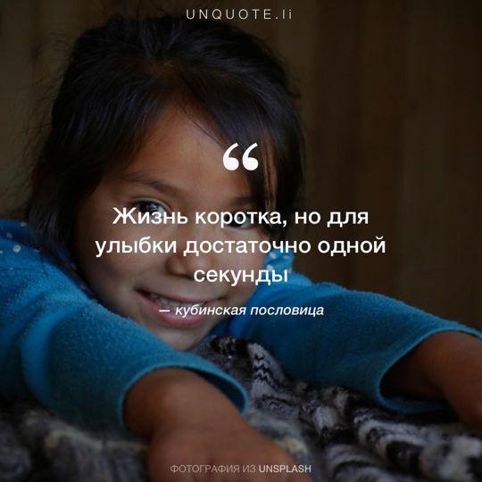 Фотографии от Unsplash кубинская пословица.